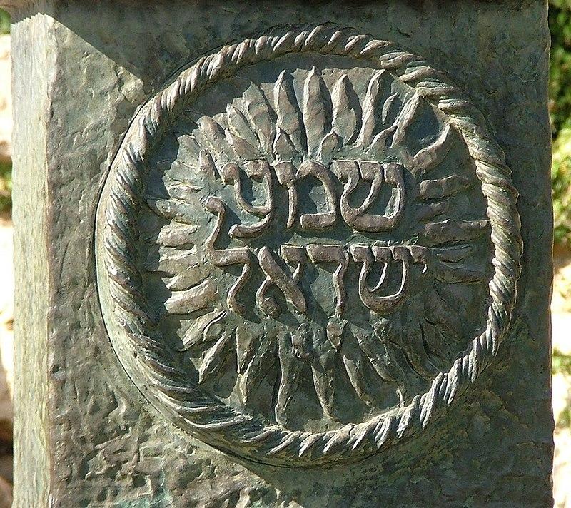 Iscrizione dello Shemà Israel sulla Menorah del Knesset a Gerusalemme